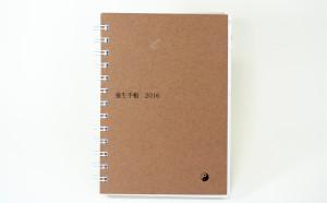 オリジナル健康手帳
