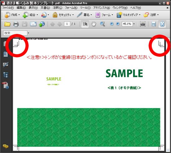 illustrator から pdf 印刷