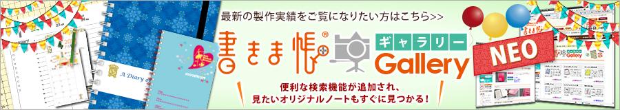 書きま帳+ギャラリーNEO