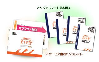 オリジナルノート見本帳基本セット