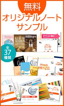 無料!オリジナルノート見本帳