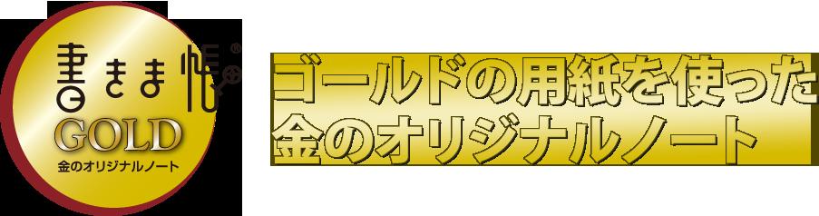 書きま帳+GOLD