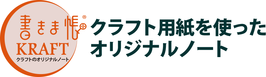 書きま帳+KRAFT