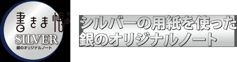 書きま帳+SILVER
