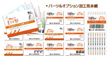 書きま帳+ パーツ&オプション加工見本帳