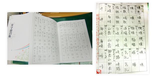 漢字 漢字練習帳テンプレート : 漢字練習帳」の利用によって ...