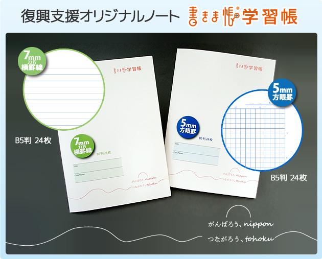 復興支援オリジナルノート「書きま帳+学習帳」