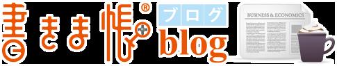 書きま帳+公式ブログ