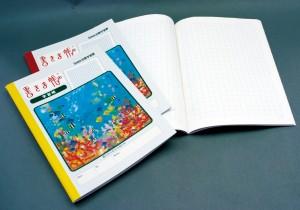 ミシン製本ノート