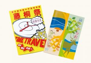 文化祭オリジナルノート