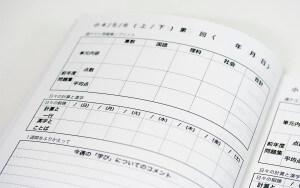 オリジナル学習計画ノート