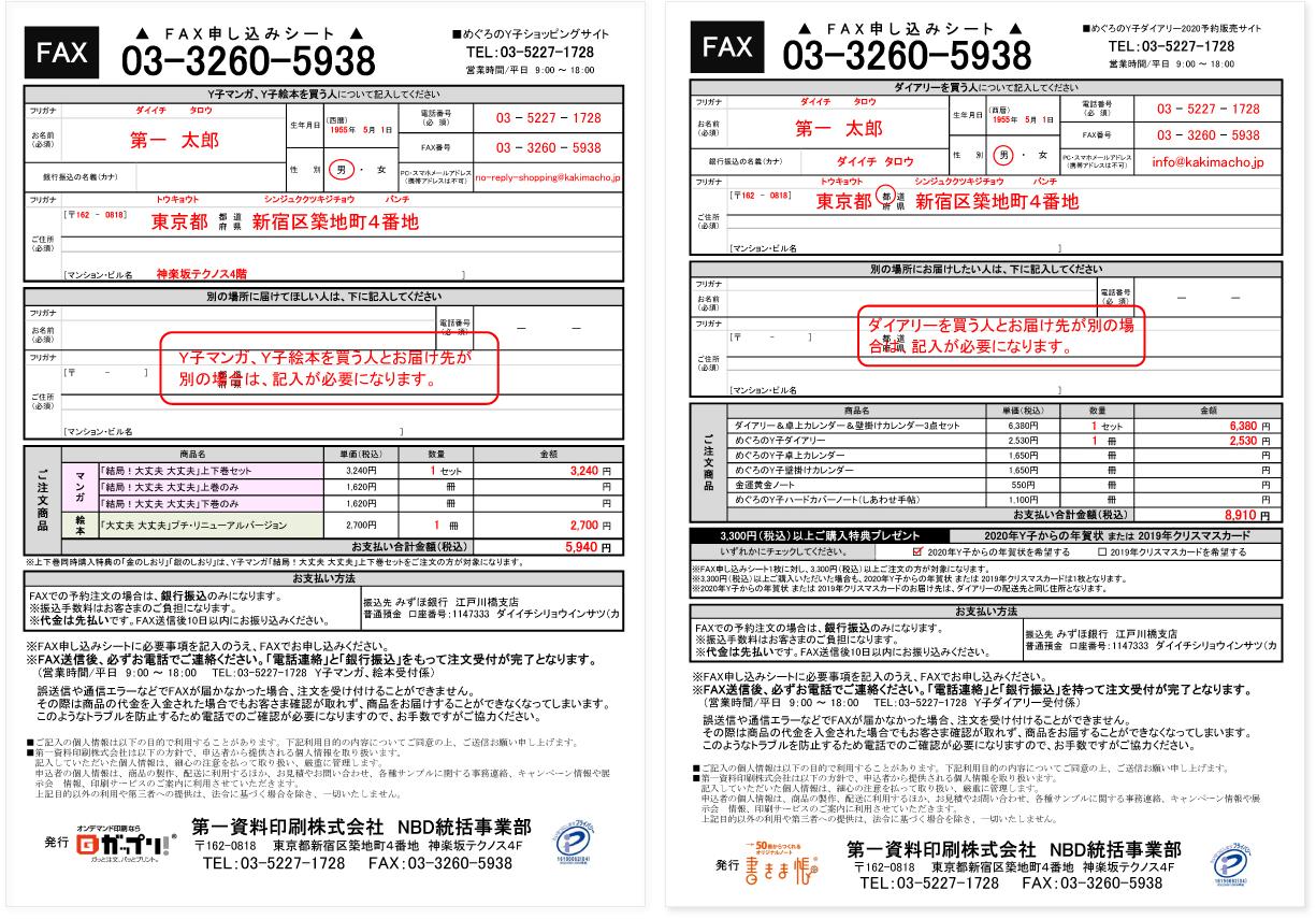 FAX申込みシート記入例